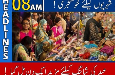 A1 Tv Headlines 12 PM   07 th May 2021