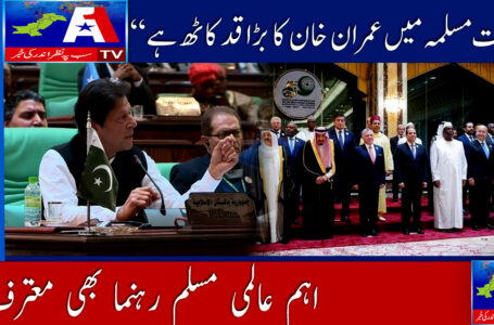 A1 Tv Headlines 12 PM | 10 th May 2021